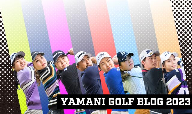 ヤマニゴルフ ブログ